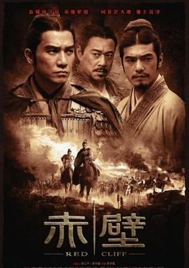 http://yumenokatachi.cowblog.fr/images/Autres/Films/redcliff-copie-1.jpg